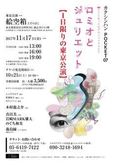 カクシンハン POCKET07「ここにあったはずのシェイクスピア ロミオとジュリエット」東京公演チラシ表