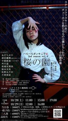 べろべろガンキュウ女 2nd season vol.4「桜の園」告知用ビジュアル