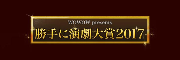WOWOW「勝手に演劇大賞2017」ロゴ