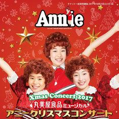 「アニークリスマスコンサート」ビジュアル