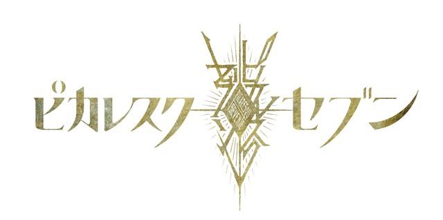 少年社中20周年記念第1弾 少年社中×東映 舞台プロジェクト「ピカレスク◆セブン」ロゴ