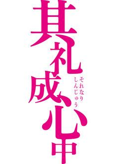 パルコ・プロデュース公演 三谷文楽「其礼成心中」ロゴ