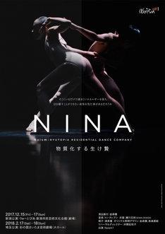 Noism「NINA-物質化する生け贄」チラシ