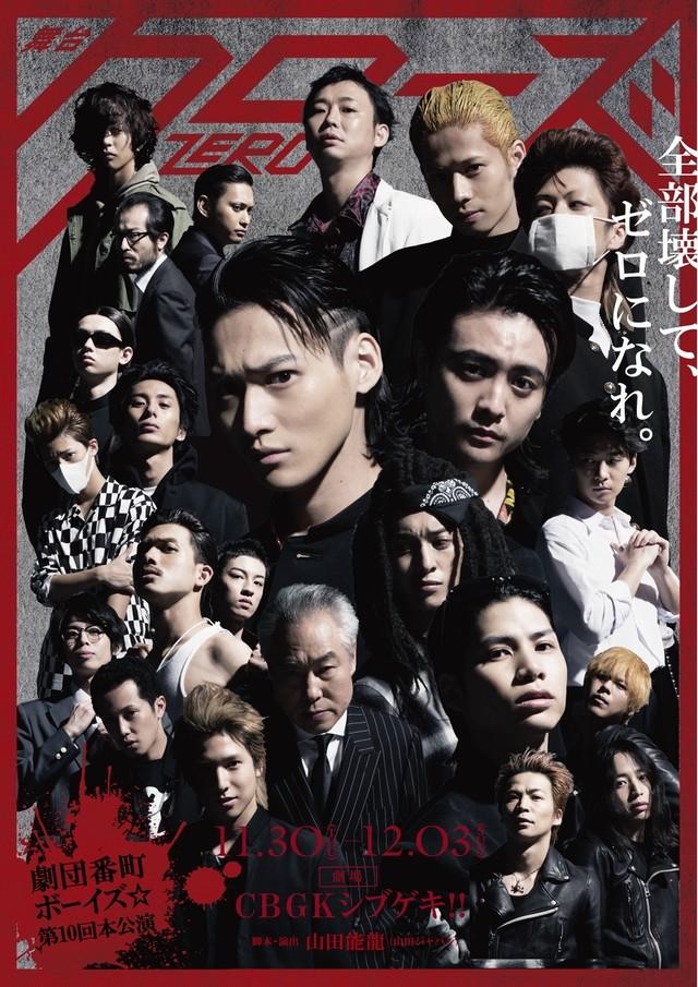 劇団番町ボーイズ☆第10回本公演「舞台『クローズZERO』」第2弾ビジュアル