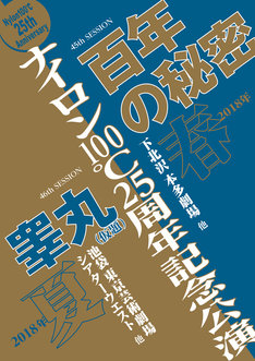 ナイロン100℃25周年記念公演仮チラシ表