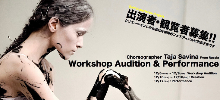 「Taja Savina form Russia Workshop Audition & Performance」ビジュアル