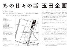 玉田企画「あの日々の話」チラシ裏