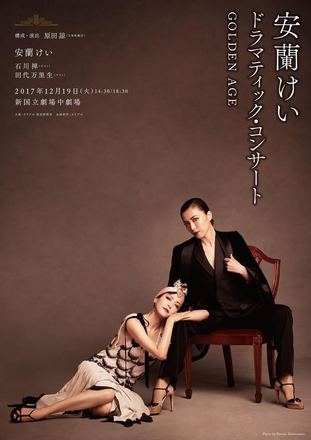 「安蘭けい ドラマティック・コンサート Golden Age」チラシ表