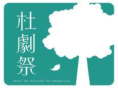 杜の都の演劇祭ロゴ
