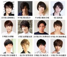 舞台「おそ松さん on STAGE~SIX MEN'S SHOW TIME 2~」からの出演者。
