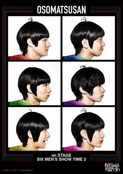舞台「おそ松さん on STAGE~SIX MEN'S SHOW TIME 2~」ビジュアル。(c)赤塚不二夫/「おそ松さん」on STAGE製作委員会2017