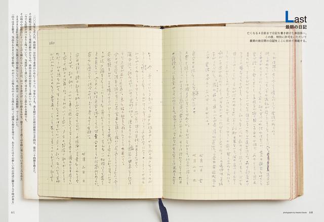 「Coyote No.63『串田孫一のABC』」中面カット