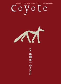 「Coyote No.63『串田孫一のABC』」(スイッチ・パブリッシング)