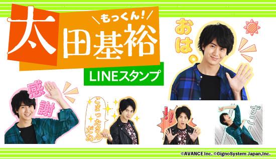 太田基裕 LINEスタンプのサンプル画像。