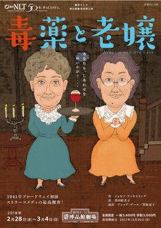 劇団NLT「毒薬と老嬢」チラシ表