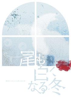 劇団かもめんたる 第4回公演「尾も白くなる冬」チラシ表