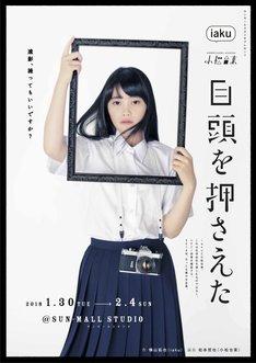 iaku+小松台東「目頭を押さえた」チラシ表