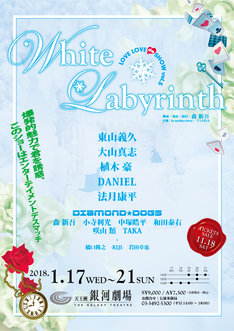 LOVE LOVE DE SHOW Vol.5「White Labyrinth」チラシ