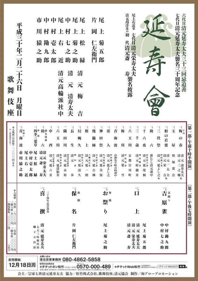 六代目清元延寿太夫33回忌追善 七代目清元延寿太夫襲名30周年記念「延寿会」チラシ
