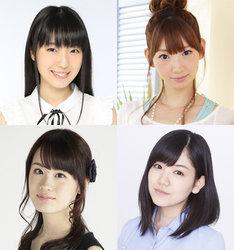 上段左から時計回りに石川由依、井上麻里奈、田上真里奈、瀬戸麻沙美。