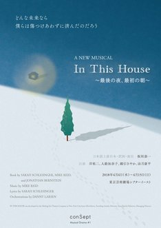「A NEW MUSICAL『In This House~最後の夜、最初の朝~』」チラシ表