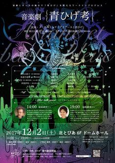 雲劇プロデュース 音楽劇「青ひげ考」チラシ