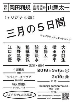「インダハウス・プロジェクツ」no.1「三月の5日間[オリジナル版]」速報チラシ