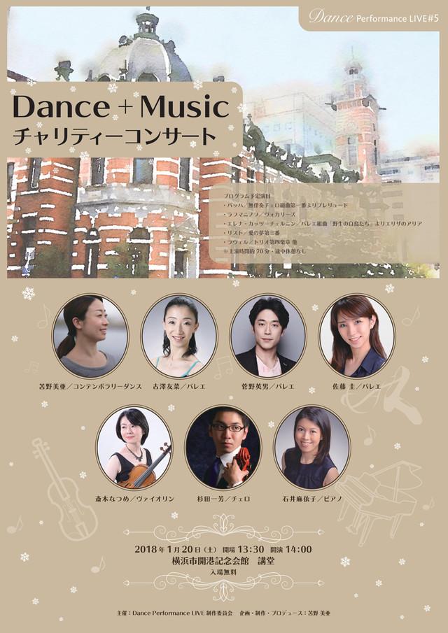 「Dance + Music」チラシ表