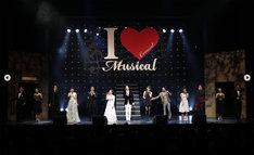 「I LOVE MUSICAL」過去公演の様子。