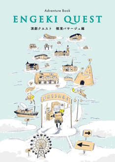 """演劇クエスト・横濱パサージュ編の""""冒険の書""""表紙。"""