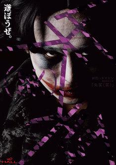 劇団ハネオロシ 第4回本公演「失笑(笑)」ビジュアル