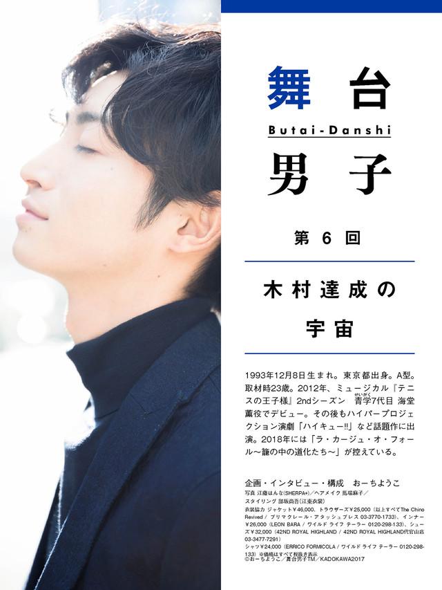 「舞台男子」新シリーズ第6回扉ページ