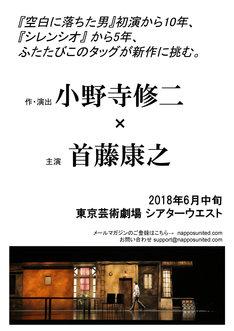 小野寺修二と首藤康之の新作発表仮チラシ。