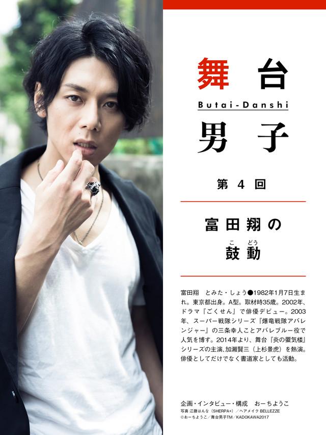 「舞台男子」新シリーズ第4回扉ページ