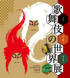 「歌舞伎の世界展」チラシ(提供:松竹株式会社)