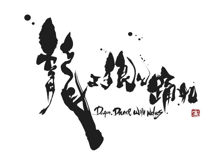 「『龍よ、狼と踊れ~Dragon,Dance with Wolves~』~草莽の死士~」ロゴ
