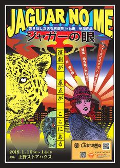 TWT「ジャガーの眼」チラシ