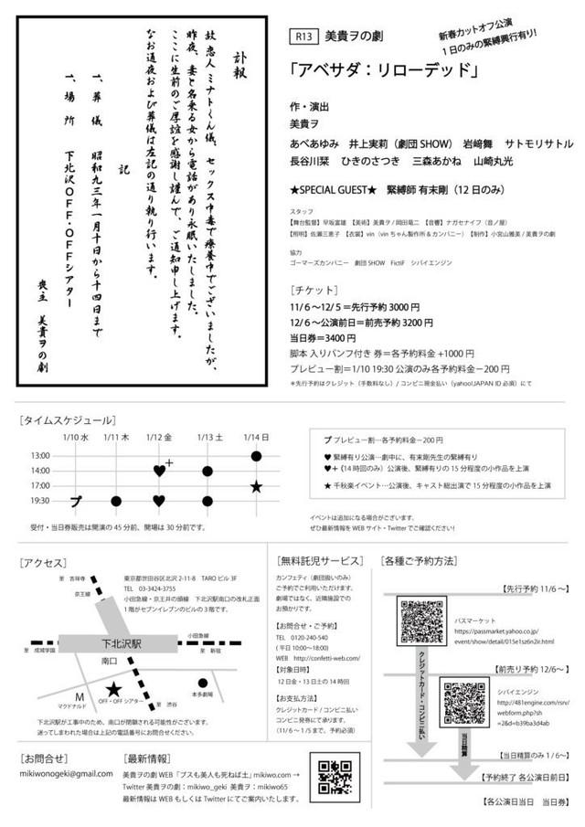 美貴ヲの劇 新春カットオフ公演「アベサダ:リローデッド~ゼクシィよりも駆け落ちしましょう~」チラシ裏