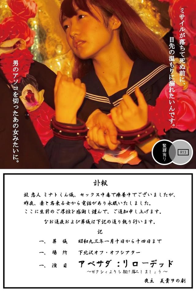美貴ヲの劇 新春カットオフ公演「アベサダ:リローデッド~ゼクシィよりも駆け落ちしましょう~」キービジュアル