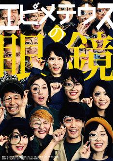 劇団レトルト内閣 第27回本公演 / Ho-Me-I-Ku音楽劇「エピメテウスの眼鏡」チラシ表