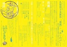「文学座有志による久保田万太郎作品 久保田万太郎作『夜長』/『あしかび』より」チラシ裏