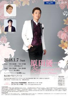 「原田優一 Debut 25th anniversary LIVE in NAGOYA Bluenote」ビジュアル