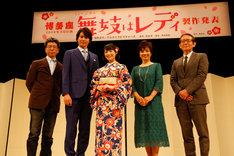 ミュージカル「舞妓はレディ」公開製作発表より。左から舞台版演出の寺崎秀臣、平方元基、唯月ふうか、榊原郁恵、周防正行。