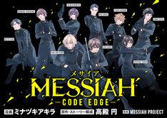 「MESSIAH -CODE EDGE-」イメージビジュアル