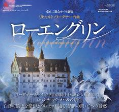 二期会創立65周年・財団設立40周年記念公演シリーズ 東京二期会オペラ劇場「ローエングリン」チラシ