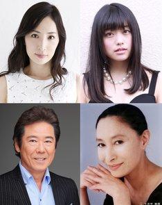 映画「娼年」キャスト。上段左から真飛聖、冨手麻妙。下段左から西岡徳馬、江波杏子。