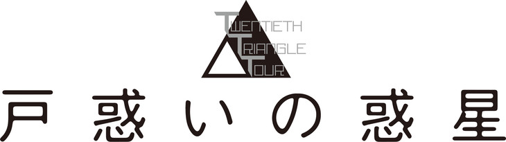 「TWENTIETH TRIANGLE TOUR 戸惑いの惑星」ロゴ