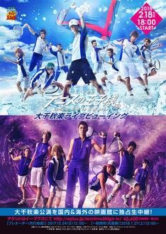 「ミュージカル『テニスの王子様』3rdシーズン 青学(せいがく)vs比嘉」ライブビューイングビジュアル。