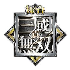 舞台「真・三國無双」ロゴ