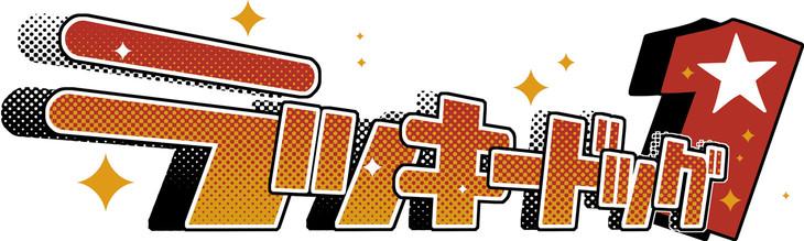 「ラッキードッグ1」ロゴ